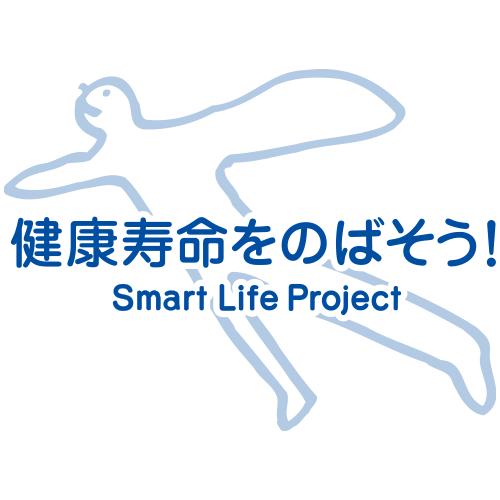 厚生労働省 「スマートライフプロジェクト」への参加