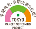 東京都職域連携がん対策支援事業