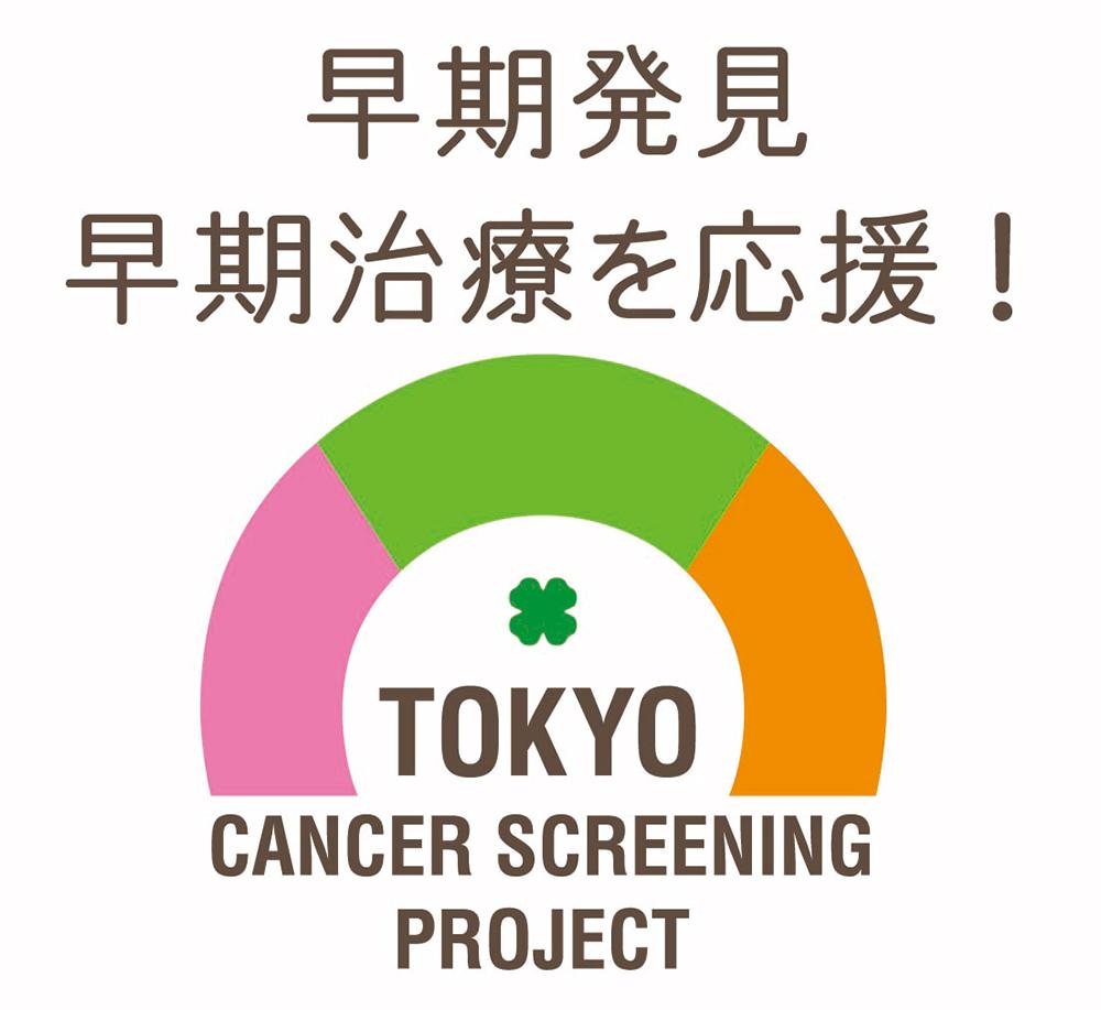 東京都職域連携がん対策支援事業に参加