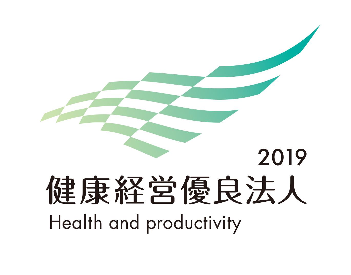 「健康経営優良法人2019(中小企業法人部門)」の認定を取得